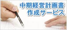 中期経営計画書作成サービス